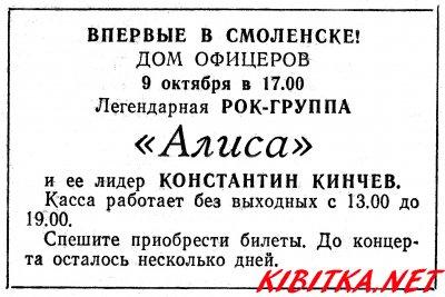 9 октября 1994 - Концерт - Смоленск - Дом офицеров