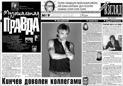 """4 марта 2005 - Опубликована статья """"Кинчев доволен коллегами"""""""