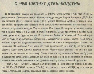 март 1993 - Нефёдов начинает играть в проекте Дубы-Колдуны параллельно игре в Алисе вплоть до июля 1996 года