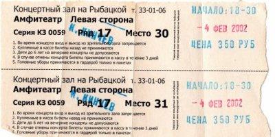 4 февраля 2002 - Концерт - Тверь - Центральный кино-концертный зал (акустика)