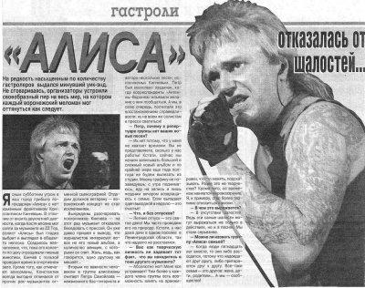 2 марта 2002 - Концерт - Воронеж - Цирк - «..Танцевать»