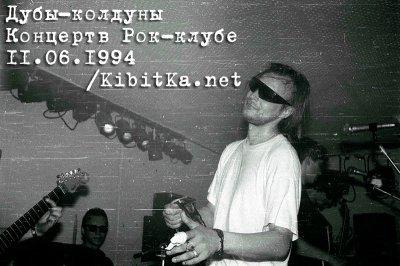"""11 июня 1994 - Андрей Королёв на концерте группы """"Дубы-колдуны"""""""