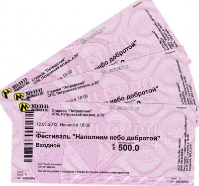 """12 июля 2012 - Концерт - Санкт-Петербург - Стадион """"Петровский"""" - Фестиваль """"Наполним Небо Добротой"""""""