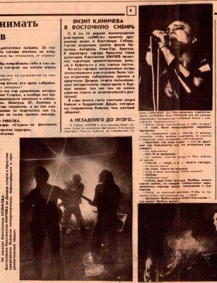8 апреля 1991 - Концерт - Иркутск - Дворец Спорта (вечерний концерт)