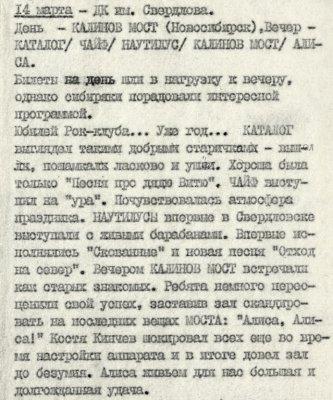 198703141