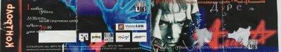 1 ноября 1997 - Концерт - Москва - МСА «Лужники» - «Дурень»