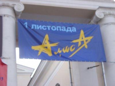 1 ноября 2008 - Концерт - Хмельницкий - областная филармония - «25 - в Алисе, 35 - в рок-н-ролле, 50 - на земле»