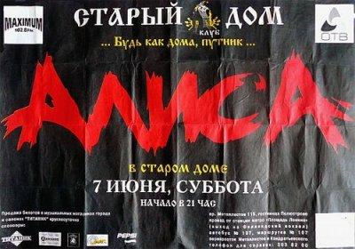 7 июня 2003 - Санкт-Петербург - Старый дом