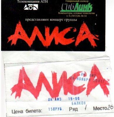 26 ноября 2001 - Концерт - Барнаул - ДК Моторостроителей - Акустика