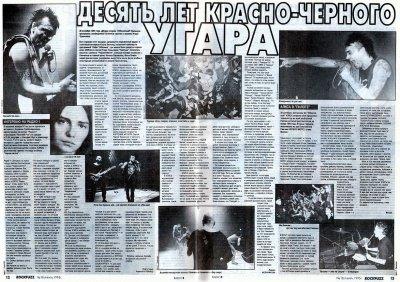 25 октября 1994 - К.Кинчев в эфире «Радио-1. Петроград», программа «Русский Рок»