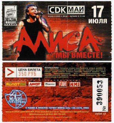 17 июля 2003 - Концерт - Москва - СДК МАИ - «Мы вместе!»