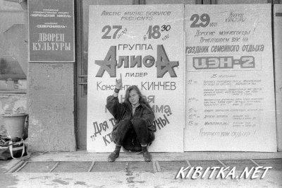 """27 мая 1993 - Концерт - Мончегорск (Мурманская обл.) - ДК комбината """"Североникель"""" - «Для тех, кто свалился с Луны»"""
