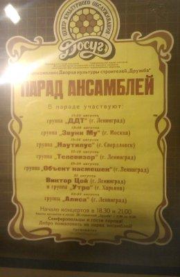 15 августа 1987 - Концерт - Симферополь - СК Дружба