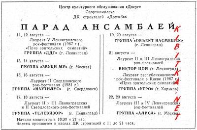 16 августа 1987 - Концерт - Симферополь - СК Дружба