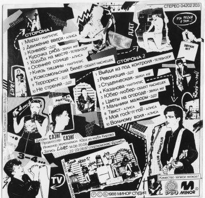 17 августа 1987 - Концерт - Симферополь - СК Дружба