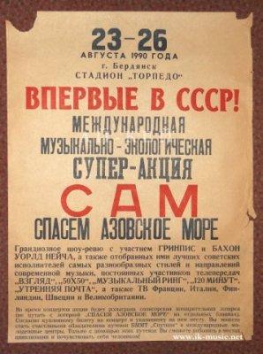 """26 августа 1990 - Концерт - Бердянск - Стадион """"Торпедо"""" - Акция «САМ - Спасём Азовское Море»"""