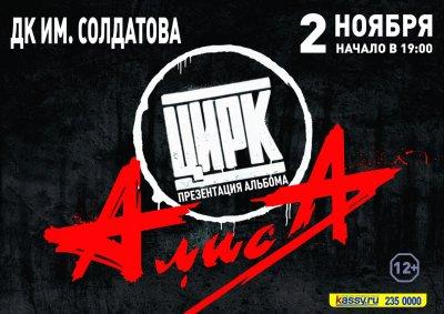 2 ноября 2014 - Концерт - Пермь - ДК им.Солдатова