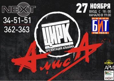 27 ноября 2014 - Облом - Брянск - Club Next