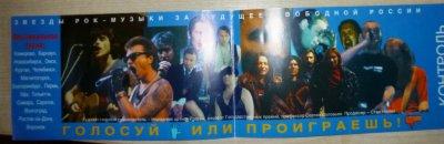 """13 июня 1996 - Концерт - Ижевск - Ледовый Дворец """"Ижсталь"""" - «Голосуй или проиграешь»"""