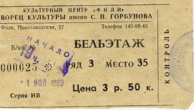 1 ноября 1993 - Концерт - Москва - ДК им.Горбунова