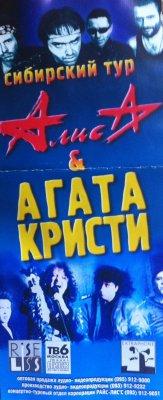 9 декабря 1997 - Концерт - Томск - Дворец спорта - Вместе с Агатой Кристи