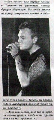 """21 ноября 1993 - Концерт - Тольятти - ДС """"Волгарь"""" - Фестиваль памяти Фредди Меркьюри"""