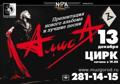 13 декабря 2010 - Концерт - Красноярск - Цирк
