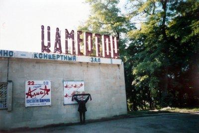 22 сентября 2004 - Концерт - Пятигорск - Концертный зал «Камертон»