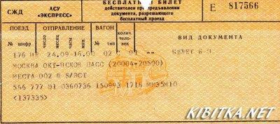24 сентября 1993 - Концерт - Великие Луки - ДК «Ленинского комсомола»