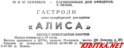 26 сентября 1993 - Концерт - Псков - Дом офицеров (Дом десантника)
