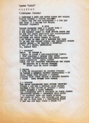 15 марта 1985 - Концерт - Ленинград - РОК-клуб - III РОК-фестиваль ЛРК