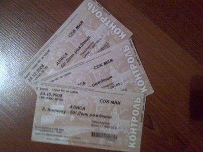 24 декабря 2008 - Концерт - Москва - ДК МАИ - «Рок-н-ролл...»