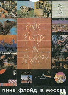 """июнь 1989 - К.Кинчев и А.Столыпин почещают концерт группы """"Pink Floyd"""""""