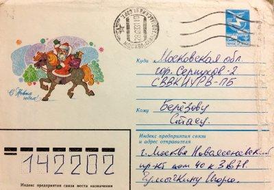 28 декабря 1983 - Поздравительное письмо Игоря Чумычкина Станиславу Берёзову