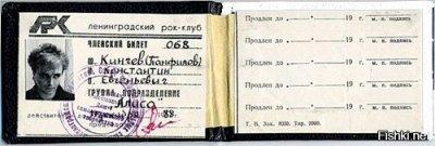 31 декабря 1988 - У К.Кинчева закончился срок действия очередного членского билета ЛРК