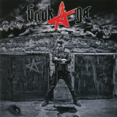 27 июня 1987 - В Ленинграде проходит фотосъемка для оформления альбома «БлокАда»