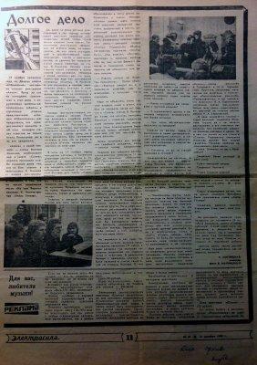 """22 декабря 1988 - Выходит статья """"Долгое дело"""", г.""""Электросила"""" №49 (Ленинград)"""