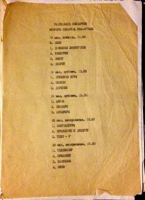 19 мая 1984 - Концерт - Ленинград - ДК им.Крупской - II РОК-фестиваль ЛРК