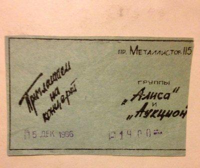 15 декабря 1986 - Концерт - Ленинград - Репетиционная точка Аукциона на Металлистов