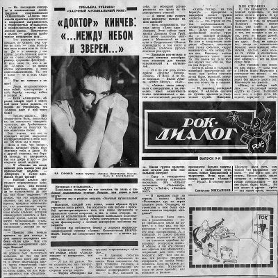 """5 мая 1988 - Выходит статья """"Доктор Кинчев: """"Между небом и зверем..."""""""