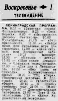 31 августа 1991 - На Питерском ТВ днём прошёл сюжет с похорон М.Науменко