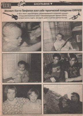 """5 января 1997 - В газете """"Московская правда"""" выходит фотоподборка из семейного архива К.Кинчева"""