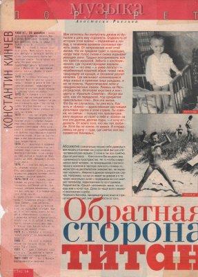 """май 1996 - Выходит статья """"Обратная сторона титанизма"""" в журнале """"Стас"""" №5"""