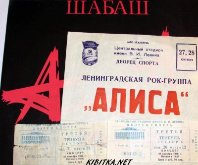 27 октября 1990 - Концерт - Москва - ДС Лужники (начало в 19:00)
