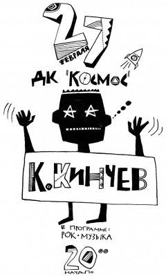 """апрель 1990 - Концерт - Киров - ДК """"Космос"""" (акустика) - 2 концерта"""