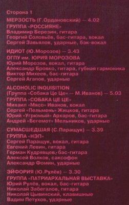 12 марта 1991 - Запись сыгранной на концерте песни «Всё это рок-н-ролл» в 1991 году выпущена на сборнике «Однажды в р/к»