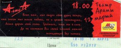 12 марта 2005 - Концерт - Комсомольск-на-Амуре - Театр Драмы