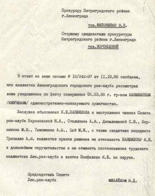 6 марта 1988 - Квартирник - Москва - Кинчев и Самойлов у Алика Тимошенко