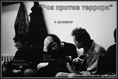 """6 апреля 1991 - Пресс-конференция перед концертом """"Рок против террора"""""""