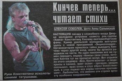 12 мая 2001 - Концерт - Екатеринбург - Дворец Молодёжи - «Энциклопедия»